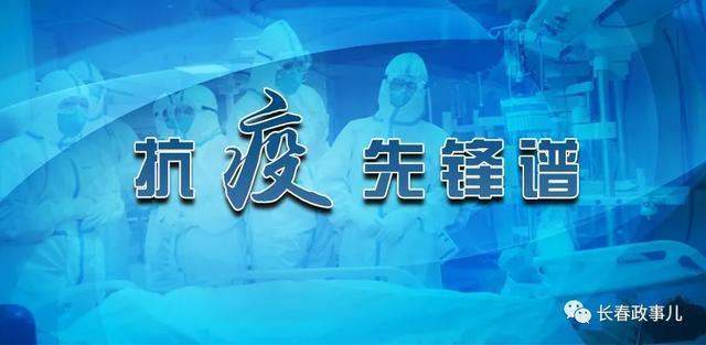 """抗疫先锋谱 刘东明:建造疫情防控""""堡垒""""护民安"""