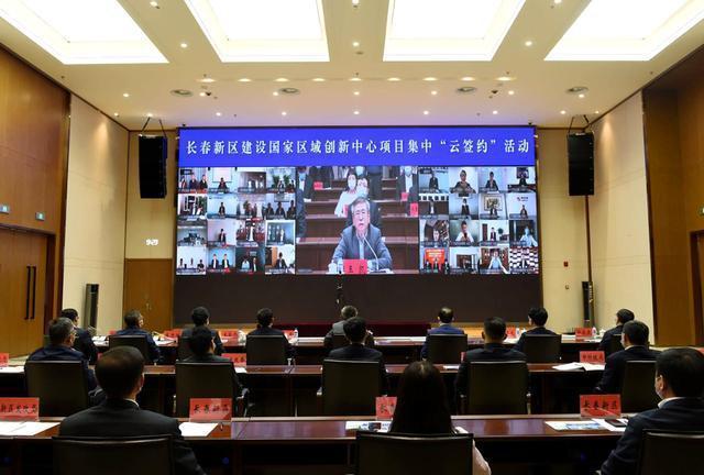 """长春新区50个新项目""""云签订"""" 牛俊峰当场与实业家视频连线互动交流"""