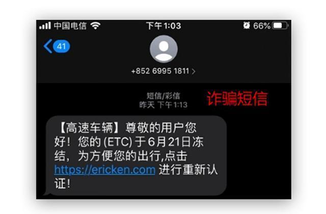 @吉林省买车人,接到这条ETC短消息千万不要点!当心钱被骗走