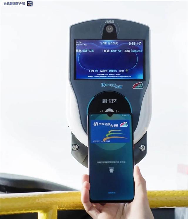 交通部:全国303个城市实现了交通卡互联。