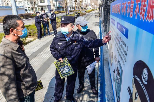 集安:民警街头说防诈骗