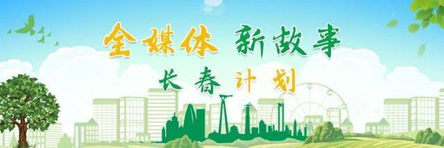 全媒体新故事长春计划 长春新区:建设服务企业综合体总中心